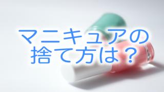 マニキュア