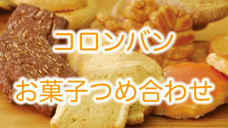 コロンバンお菓子