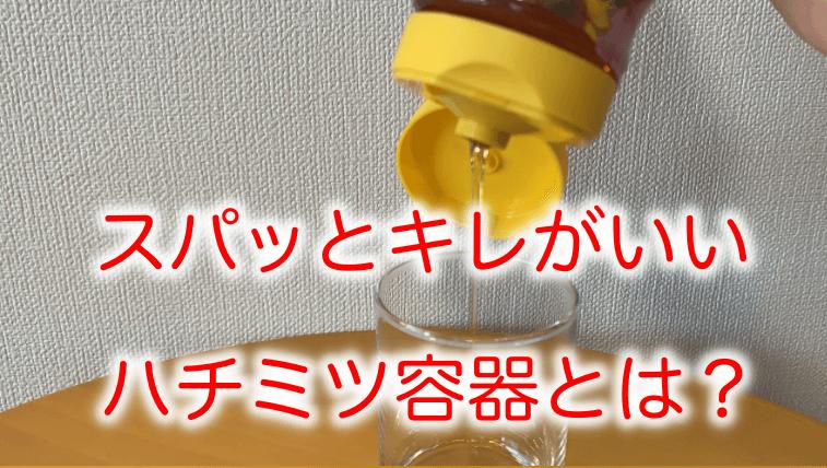 キレがいい蜂蜜容器とは?