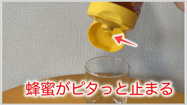 蜂蜜がピタッと止まる