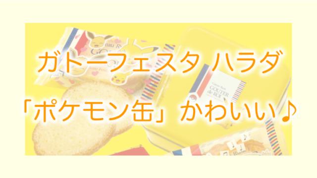 ポケモン缶かわいい