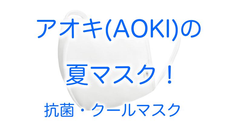 アオキ マスク 予約