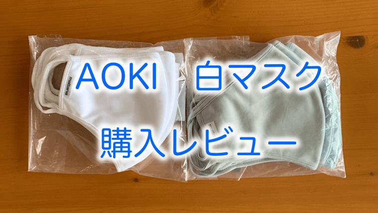 購入 aoki マスク AOKI(アオキ)マスクの店頭販売は行列必須!?オンラインではすぐに完売