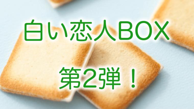 石屋 製菓 通販