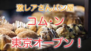 コムン東京オープン