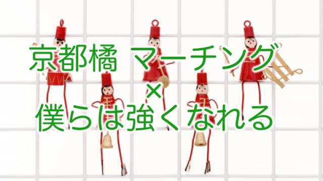 京都橘吹奏楽部 僕らは強くなれる