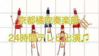 京都橘吹奏楽部が24時間テレビに出演