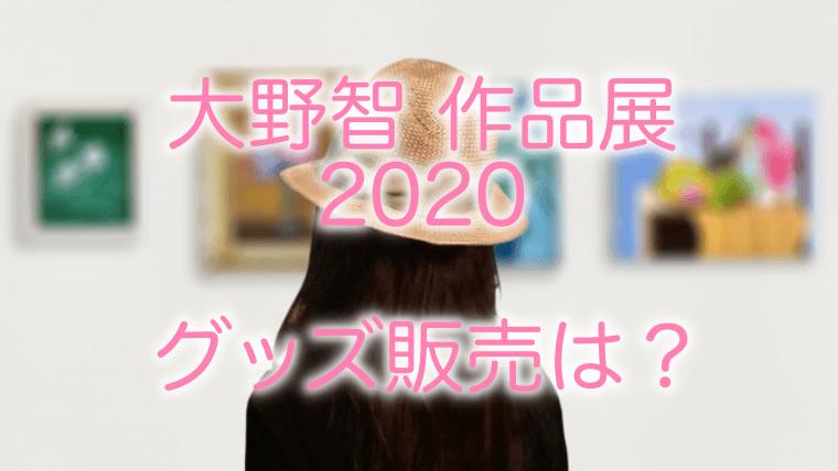 フリー 大野 スタイル 2020 智