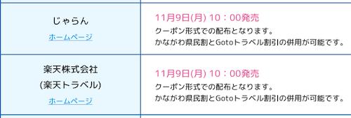 神奈川県民割じゃらん と楽天は11月9日から