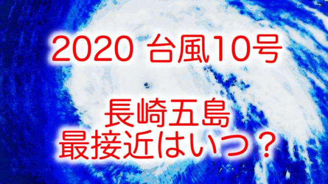 2020台風10号長崎五島最接近はいつ?