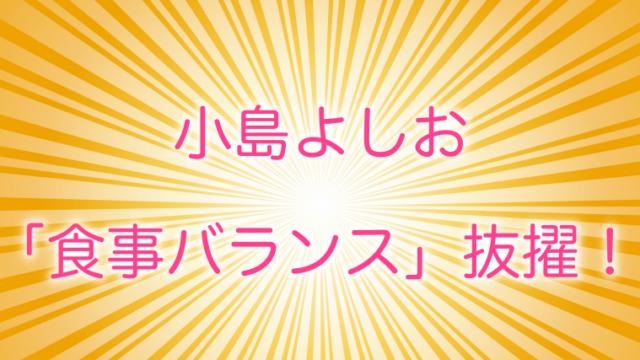 小島よしおが「食事バランス」に抜擢