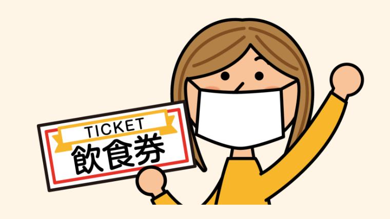 神奈川GoToEat食事券