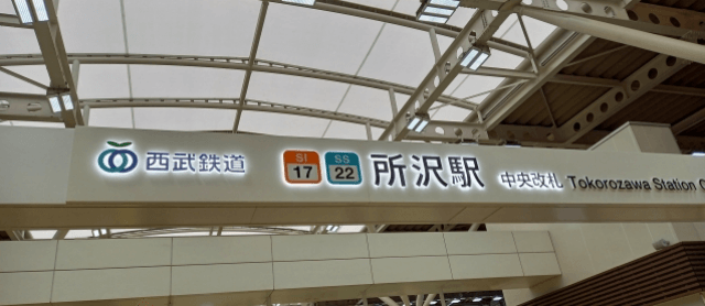 所沢駅改札