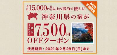 神奈川県民割ゆこゆこのクーポン