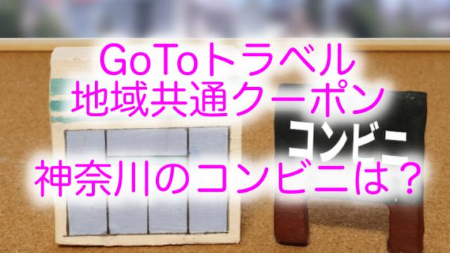 GoTo地域共通クーポン神奈川のコンビニ