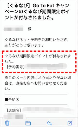 ぐるなび からのメール1