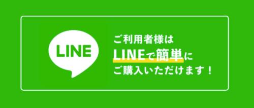 LINEで購入