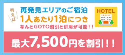 神奈川県民割7500円