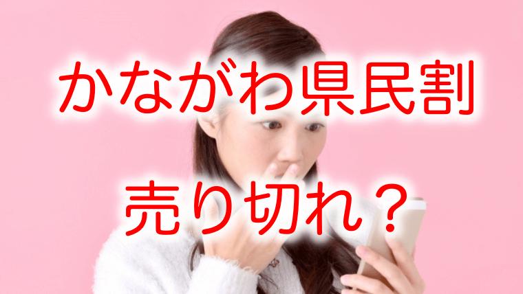 神奈川県民割 売り切れ