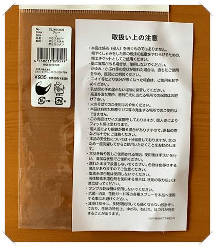 ミズノマスクのパッケージ