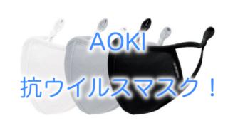 マスク 小さい アオキ