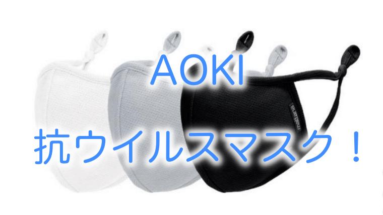 購入 aoki マスク マスク先行予約販売、通常販売のお知らせ【AOKI公式通販】