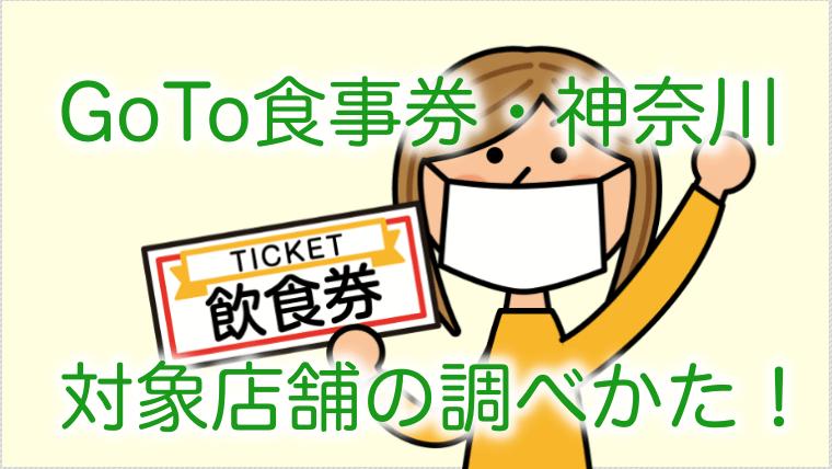 GoToイート食事券、神奈川の対象店舗の調べ方