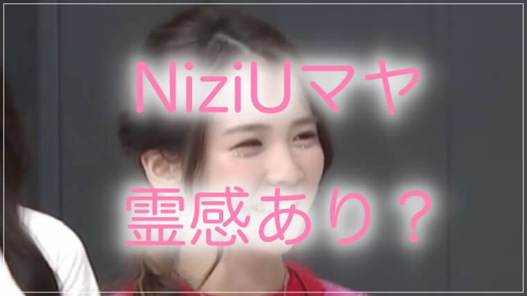 NiziUマヤの霊感