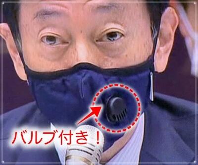 西村大臣の新マスク