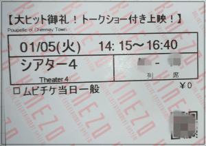 映画で発券