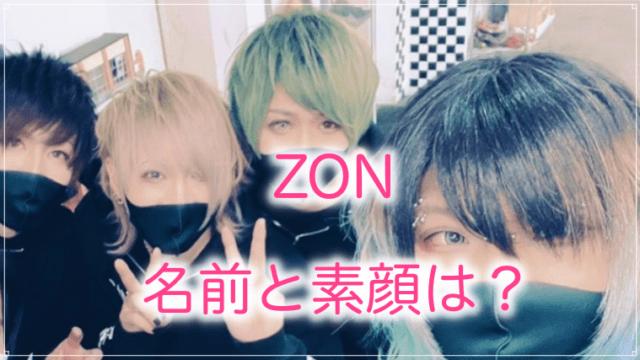 ZONメンバーの素顔