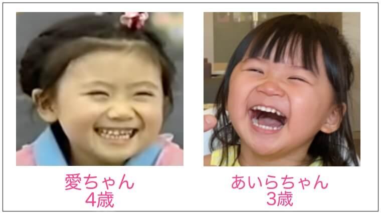 愛ちゃんとあいらちゃんの笑顔がそっくり