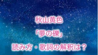 秋山黄色 夢の礫 歌詞意味