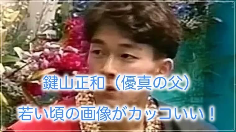 鍵山正和さんの若い頃