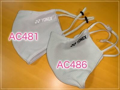 ヨネックスマスクのAC481とAC486