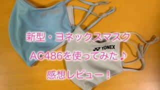 ヨネックスマスクAC486