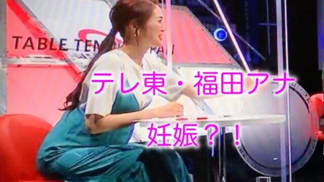 福田典子アナが妊娠