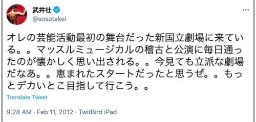 武井壮のツイート