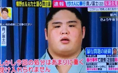 貴ノ富士の画像
