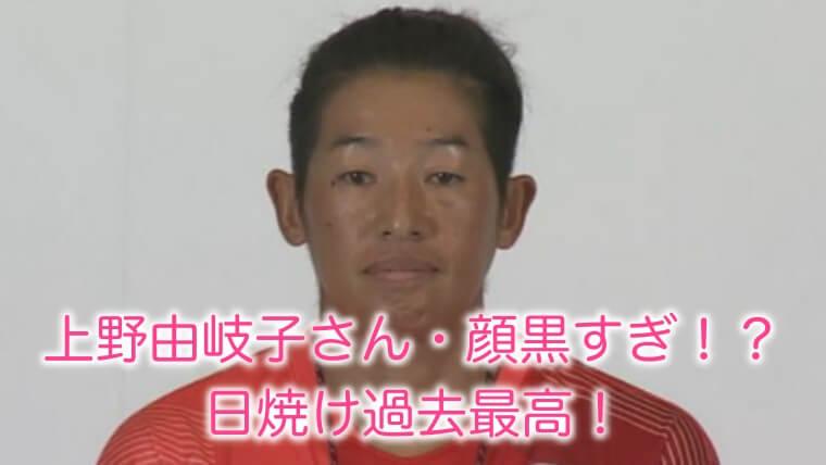 上野由岐子さん日焼け画像