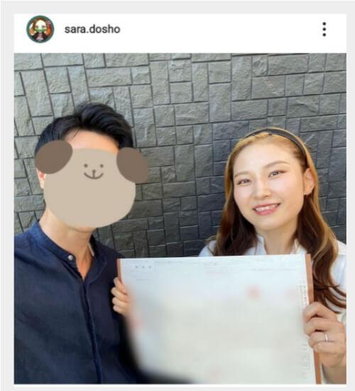 土性沙羅 結婚発表