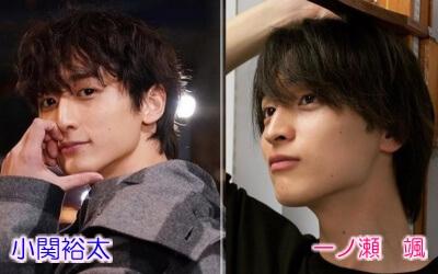 小関裕太と一ノ瀬颯の似てる画像