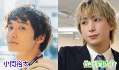 小関裕太と佐久間大介の似てる画像