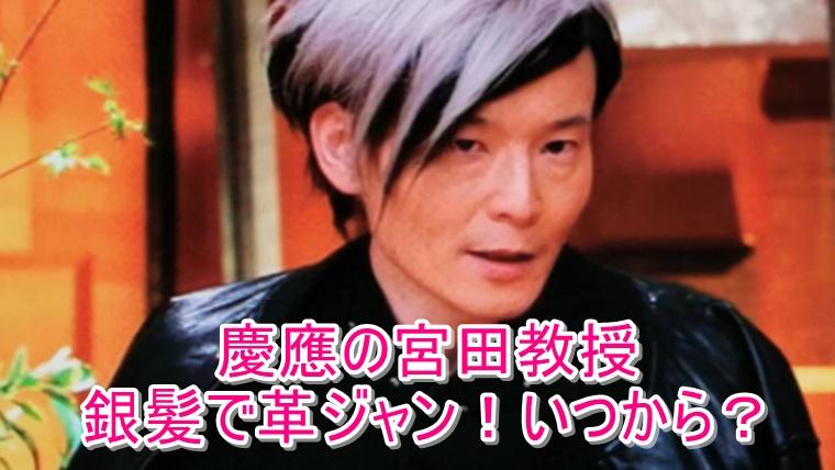 宮田裕章 慶應 教授 銀髪革ジャン いつから