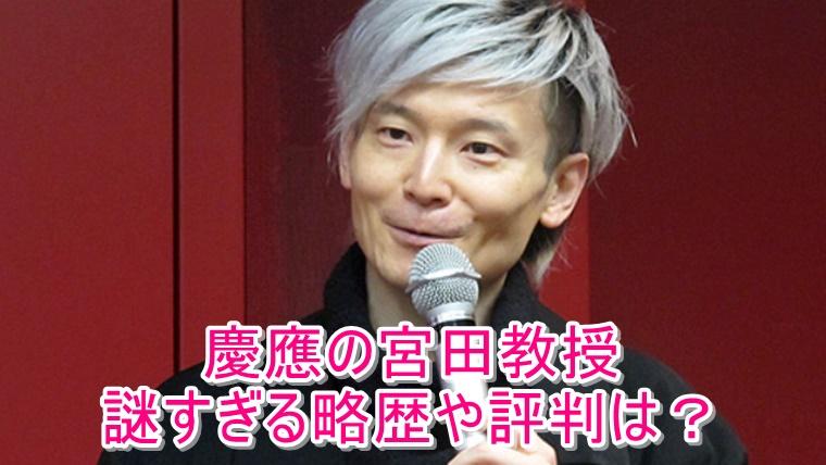 宮田裕章 慶應 医師免許なし 略歴 評判 画像