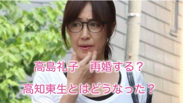高島礼子さん再婚