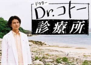Dr.コト―診療所 画像